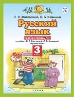 Желтовская. Русский язык. 3 класс.  Рабочая тетрадь . В 2ч. Ч.1. (ФГОС).