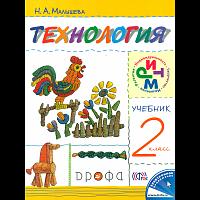 Малышева. Технология. 2 класс Учебник. РИТМ. (ФГОС). Логотип электр. приложен.