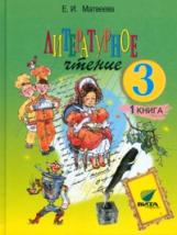 Матвеева. Литературное чтение. 3 класс В 2-х ч. Часть 1. Учебник. (ФГОС)
