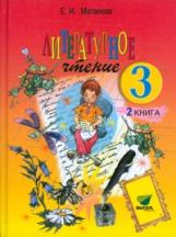 Матвеева. Литературное чтение. 3 класс В 2-х ч. Часть 2. Учебник. (ФГОС)