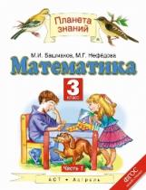 Башмаков. Математика. 3 класс (1-4). Учебник. В 2-х ч. Часть 1. (ФГОС).