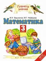 Башмаков. Математика. 3 класс (1-4). Учебник. В 2-х ч. Часть 2. (ФГОС).