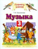 Бакланова. Музыка. 3 кл. Учебник. (ФГОС).