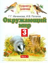 Ивченкова. Окружающий мир. 3 класс.  В 2-х. Часть 1. (ФГОС).