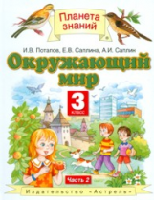 Ивченкова. Окружающий мир. 3 класс.  В 2-х. Часть 2. (Потапов). (ФГОС).
