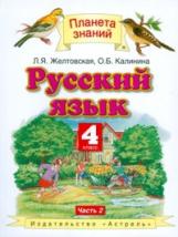 Желтовская. Русский язык. 4 кл. В 2ч. Ч.2. (ФГОС).