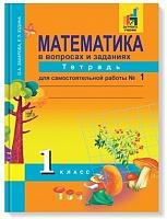 Юдина. Математика. Рабочая тетрадь  1 класс.  В 2-х ч. Часть 1. (к уч. Чекина). Для сам. работы. (к уч. ФГОС).