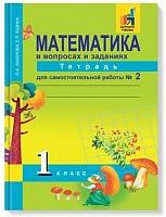 Юдина. Математика. Рабочая тетрадь  1 класс.  В 2-х ч. Часть 2. (к уч. Чекина). Для сам. работы. (к уч. ФГОС).