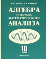 Нелин. Алгебра и начала мат. анализа. (Базовый и углубленный уровни). Учебник для 10 класса