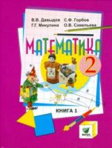 Давыдов. Математика. 2 кл. В 2-х ч. Часть 1. Учебник. (ФГОС)