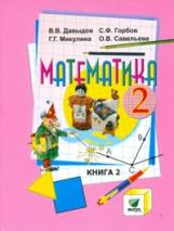 Давыдов. Математика. 2 кл. В 2-х ч. Часть 2. Учебник. (ФГОС)