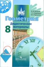 Бутузов. Геометрия. 8 класс ДМ.