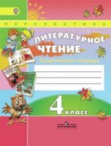 Коти. Литературное чтение. 4 класс. Творческая тетрадь. (УМК