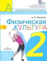 Матвеев. Физическая культура 2 класс. Учебник. (ФГОС)