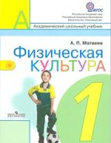 Матвеев. Физическая культура 1 кл. Учебник. (ФГОС) /УМК