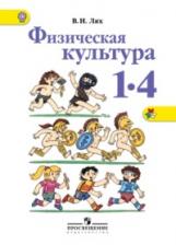 Лях. Физическая культура. 1-4 кл. Учебник (ФГОС)