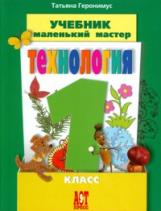 Геронимус. Маленький мастер. Технология. Учебник 1 класс. (ФГОС).