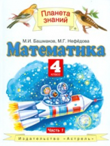 Башмаков. Математика. 4 класс (1-4). Учебник. В 2-х ч. Часть 1. (ФГОС).