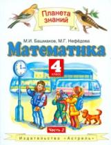 Башмаков. Математика. 4 класс (1-4). Учебник. В 2-х ч. Часть 2. (ФГОС).