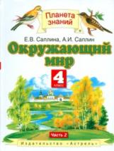 Ивченкова. Окружающий мир. 4 класс В 2-х. Часть 2./Саплина. (ФГОС).