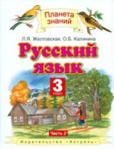 Желтовская. Русский язык. 3 класс. В 2ч. Ч.2. (ФГОС).
