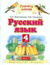 Желтовская. Русский язык. 4 класс. В 2ч. Ч.1. (ФГОС).
