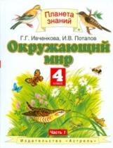 Ивченкова. Окружающий мир. 4 класс.  В 2-х. Часть 1. (ФГОС).