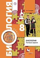 Солодова. Биология. 8 класс. Тестовые задания. Дидактический материал. (ФГОС)
