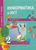 Бененсон. Информатика 2 класс В 2-х ч. Часть 2. (2-ое полугодие). Учебник. (ФГОС).