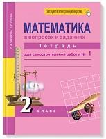 Юдина. Математика. Рабочая тетрадь  2 класс.  В 3-х ч. Часть 1. Для сам. работы. (к уч. ФГОС).