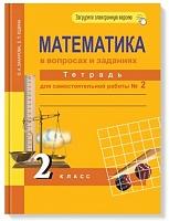 Юдина. Математика. Рабочая тетрадь  2 класс.  В 3-х ч. Часть 2. Для сам. работы. (к уч. ФГОС).