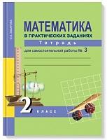 Юдина. Математика. Рабочая тетрадь  2 класс.  В 3-х ч. Часть 3./ Захарова. Для сам. работы. (к уч. ФГОС).