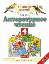Кац. Литературное чтение. 4 класс В 3 ч. Ч. 1. (ФГОС).
