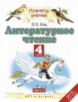 Кац. Литературное чтение. 4 класс В 3 ч. Ч. 2. (ФГОС).