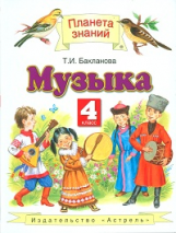Бакланова. Музыка. 4 кл. Учебник. (ФГОС).
