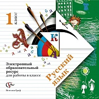 Иванов. Русский язык 1 класс. Электронный образовательный ресурс для работы в классе. /к уч.ФГОС/ (CD)