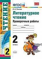 Панкова. УМКн. Проверочные работы по литературному чтению 2кл.