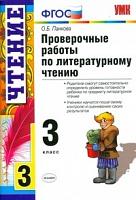 УМК Пров. раб. по литерат. чтению. 3 класс.  / Панкова. ФГОС.