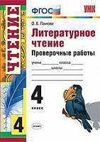 УМК Пров. раб. по литерат. чтению. 4 класс.  / Панкова. ФГОС.