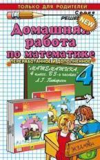ДР Петерсон. Математика. 4 класс. /Петрова.