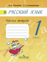 Песняева. Русский язык 1 кл . Рабочая тетрадь. (к уч. Поляковой) (ФГОС)