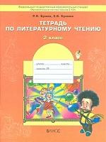 Бунеев. Тетрадь по литературному чтению. 2 класс.  (ФГОС)