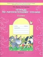 Бунеев. Тетрадь по литературному чтению. 3 класс (ФГОС)