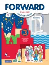 Вербицкая. Английский язык. Forward. 3 класс. Учебник. Часть 2. (ФГОС)
