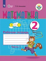Алышева. Математика. 2 класс Рабочая тетрадь в 2-х ч. Ч.1 (VIII вид).