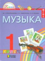 Красильникова. Музыка. 1 класс. (ФГОС).