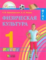 Тарнопольская. Физическая культура. 1 класс. (ФГОС).