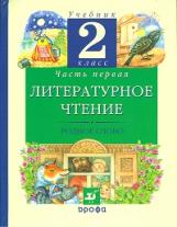 Грехнева. Литературное чтение. Родное слово. 2 класс Учебник. В 2 ч. Часть 1. РИТМ (ФГОС)