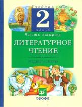 Грехнева. Литературное чтение. Родное слово. 2 класс Учебник. В 2 ч. Часть 2. РИТМ (ФГОС)