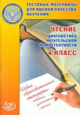 Долгова. Тестовые материалы для оценки качества обучения. Чтение. 4 класс Диагностика читательской компетенции. (ФГОС).